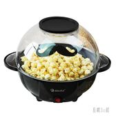 220v 全自動爆米花機電動家用兒童小型商用球形爆玉米花OB4996『易購3c館』