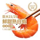 【屏聚美食】巨大21/25鮮甜熟白蝦1盒(1.1kg/盒/約25尾)免運組