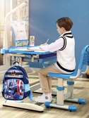 兒童學習桌書桌家用桌子寫字作業課桌椅組合套裝男孩小學生可升降xw