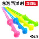 超級 泡泡西洋劍 (45CM開闔款) 大泡泡 泡泡棒 泡泡機 泡泡水 泡泡機 自動泡泡機 玩具 親子【塔克】