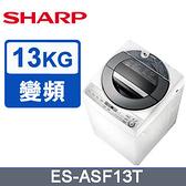 SHARP夏普 無孔槽變頻 13KG 直立洗衣機 ES-ASF13T 含運送到府+基本安裝+分期0利率