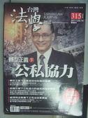 【書寶二手書T5/法律_PPH】台灣法學雜誌_315期_轉型正義(下)公私協力
