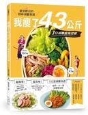 我瘦了43公斤,7日減醣瘦身菜單【城邦讀書花園】