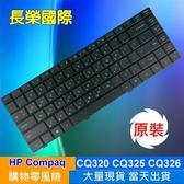 HP 全新 繁體中文 鍵盤  Compaq CQ320 CQ321 CQ325 CQ326 CQ420 CQ421