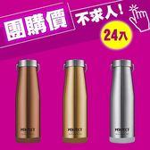 ↙揪團24入組↙日式316真空保溫杯/保溫瓶-500cc《PERFECT 理想》