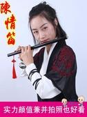 笛子 竹笛子初學入門陳情零基礎學生女古風鬼魔道專業橫吹祖師演奏T 1色 雙12提前購