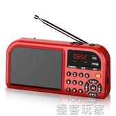 收音機MP3老人音響插卡音箱便攜音樂播放器晨練隨身聽  『極客玩家』