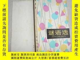 二手書博民逛書店罕見謎語選Y13917 胡志強 等蒐集 重慶出版社 出版1982