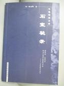 【書寶二手書T2/醫療_NQF】石室秘錄_(清)陳士鐸著