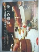 【書寶二手書T9/餐飲_MJJ】情人的飽嗝-草莓圖騰的美味餐桌_草莓圖騰
