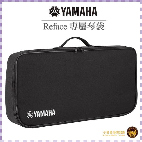 【小麥老師 樂器館】Yamaha 全新現貨 Reface 37鍵 琴袋 合成器 琴袋/收納包 (另有販售合成器鍵盤)