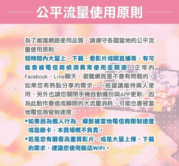 【Want Card】新馬上網卡 馬來西亞 新加坡 4日不降速 4G上網 吃到飽上網SIM卡 網卡 漫遊卡