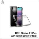HTC Desire 21 Pro 四角強化透明防摔手機殼 保護殼 保護套 透明殼 防摔殼