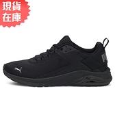 【現貨】PUMA Electron 男鞋 女鞋 慢跑 休閒 輕量 網布 緩震 黑【運動世界】38043501