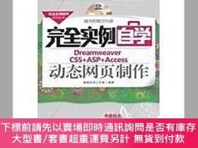 簡體書-十日到貨 R3YY【完全實例自學Dreamweaver CS5+ASP+Access動態網頁製作】 9787111385...