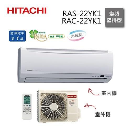 【結帳再折+24期0利率+超值禮+基本安裝】日立 RAS-22YK1 / RAC-22YK1 分離式 變頻 冷暖氣 冷氣 3-4坪