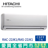HITACHI日立4-5坪RAC-22JK1/RAS-22JK1頂級變頻冷專空調_含配送到府+標準安裝【愛買】