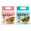 【妙師傅麵博士】手工雞絲拌麵 (4包/袋) 椒麻/香蔥可選