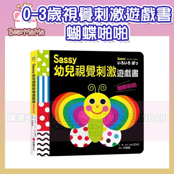Sassy0~3歲視覺刺激遊戲書--蝴蝶啪啪 采實 9789865074449 (購潮8)