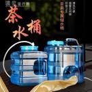 儲水桶家用桶裝礦泉純凈水桶茶具茶臺茶幾泡茶道專用抽水儲水PC手提飲用YJT 快速出貨