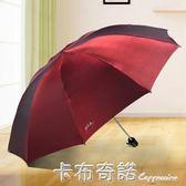 天堂傘加厚10骨雙人大傘面太陽傘防曬傘upf50防紫外線傘 HM 卡布奇諾