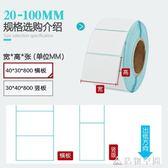 標簽紙不干膠條碼打印機E郵寶快遞面單空白超市秤紙奶茶貼紙防水刮 造物空間