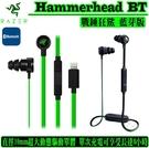 [地瓜球@] 雷蛇 Razer Hammerhead BT 戰錘狂鯊 藍芽版 耳道式 耳機麥克風