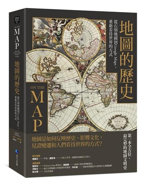 (二手書)地圖的歷史:從石刻地圖到Google Maps,重新看待世界的方式(二版)