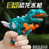 變形恐龍呲水槍寶寶小號噴水迷你滋水槍2歲3幼兒4小孩兒童小玩具 雙十二全館免運