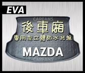 【愛車族購物網】EVA-3D後車廂立體防水托盤-MAZDA馬自達(專用型)