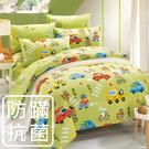 床包被套組/防蹣抗菌-單人精梳棉兩用被床包組/旅行家綠/美國棉授權品牌[鴻宇]台灣製2022