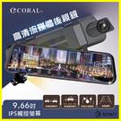 【贈32G記憶卡】CORAL AE1/EM1 全屏觸控1080P前後160廣角雙錄影行車紀錄器/倒車顯影 GPS測速另購