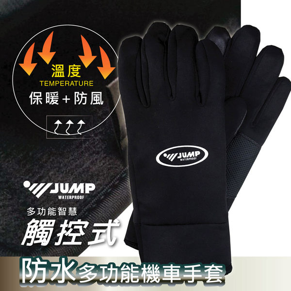 imitu【JUMP】素色防水防滑智慧多功能機車手套(質感黑 JP2822)