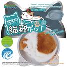 貓皇睡窩 - 清涼消暑貓鍋