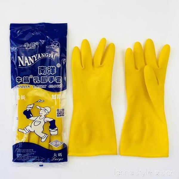 加厚南洋乳膠牛筋手套洗碗家務防水防滑耐磨工作膠皮塑膠橡膠勞保 全館新品85折