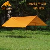 三峰戶外天幕 超輕釣魚多用途天幕布露營帳篷 防雨防曬遮陽棚鋁桿  ATF 極有家