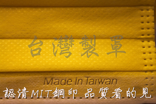 ★台灣製罩★可愛圓仔平刷-立體拋棄式口罩MIT-尺寸 兒童/成人(50片/包)  經濟衛生 方便攜帶