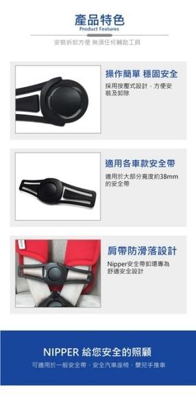 Nipper 安全帶輔助環扣(免拆式)/安全帶扣環