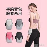 手腕包跑步手機臂包運動臂套手臂套男女通用健身裝備華為腕套臂袋 夏季新品