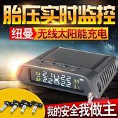 胎壓偵測器 太陽能胎壓監測器內外置無線通用輪胎偵測器TPMS數顯語音播報T