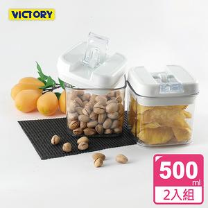 【VICTORY】方形易扣食物密封保鮮罐-500ml(2入)