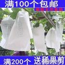 防鳥袋濾網浸種 葡萄水果套袋 f防水套 【全館免運】