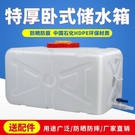 水桶家用儲水用食品級塑料大號水箱臥式大容...