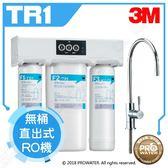 【新品上市】3M TR1 無桶直出式RO逆滲透純水機 ★免儲水桶★低廢水比低噪音★免費到府安裝
