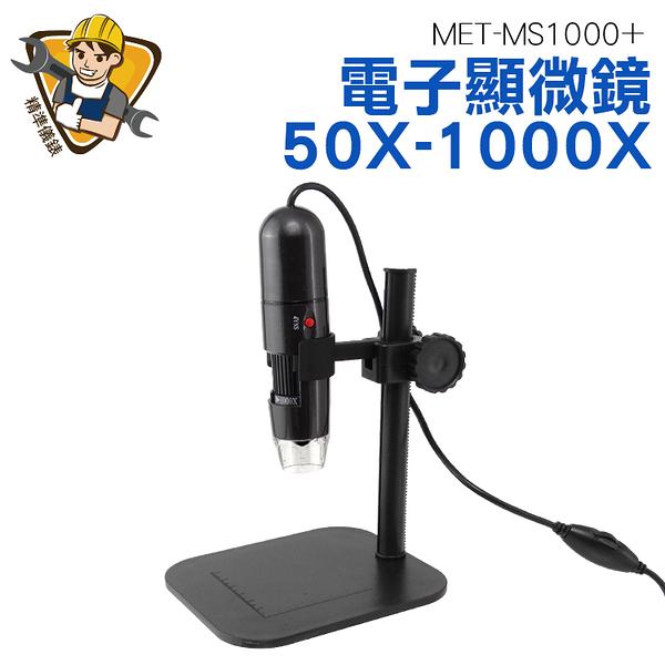 《精準儀錶旗艦店》觀察動植物 骨董 電子顯微鏡1000倍 精密物件測量 附ABS升降平臺 MET-MS1000+