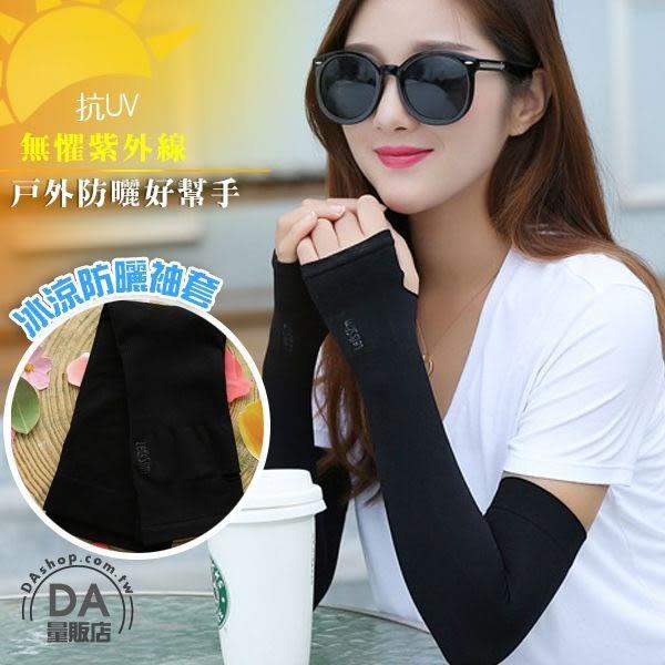 涼感防曬袖套 冰絲袖套 吸濕排汗 透氣快乾 抗紫外線 抗UV 4色