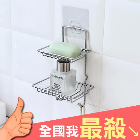 掛架 肥皂架 雙 瀝水架 置物架 置物 收納架 瀝水架 掛勾 無痕背膠 壁掛肥皂架【J080】米菈生活館
