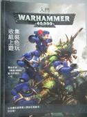 【書寶二手書T1/電玩攻略_POX】入門Warhammer 40K 戰棋