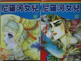 【書寶二手書T8/漫畫書_OBD】尼羅河女兒_26&27集_共2本合售_細川知榮子