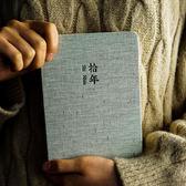那些青春布面手帳本溫暖治愈復古簡約文藝筆記本子